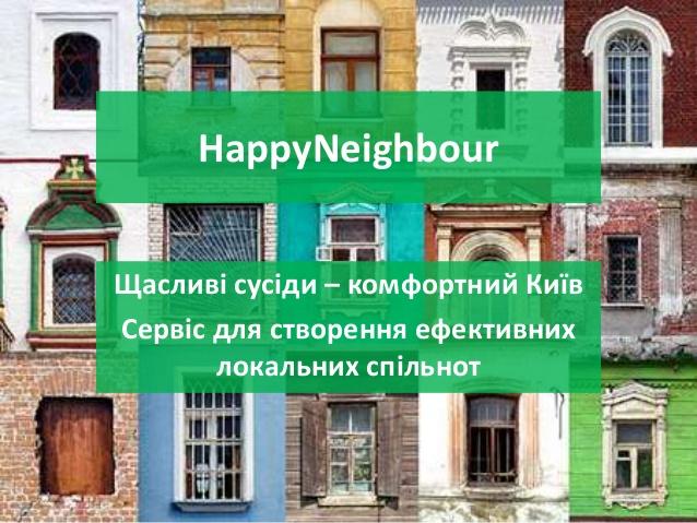 HappyNeighbour предлагает на интерактивной карте искать единомышленников на ограниченной территории