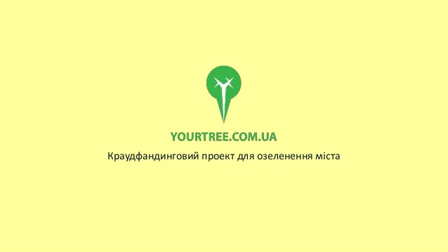 Проект yourtree.com.ua предлагает создать платформу для коллективного финансирования озеленения города