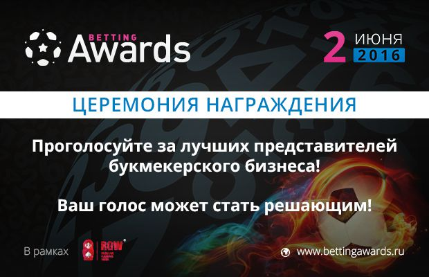 Betting_Awards_620x400