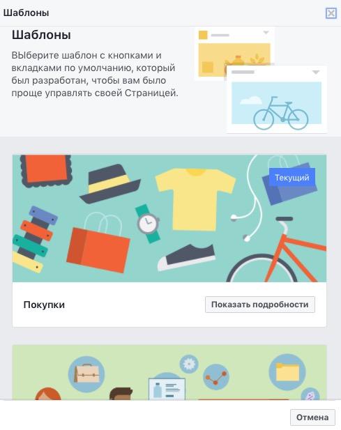 Шаблоны facebook