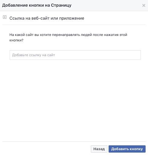 Добавление кнопки на страницу facebook