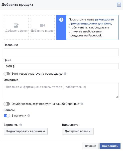 Руководство по созданию магазина в facebook