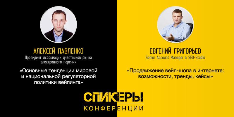 О перспективах украинского вейп-рыка расскажут спикеры VAPEXPO KIEV - 2