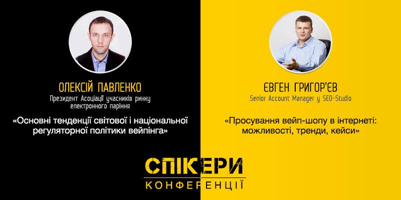 Про перспективи українського вейп-ринку розкажуть спікери VAPEXPO KIEV - 2