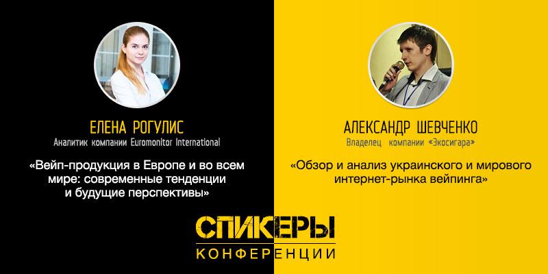 О перспективах украинского вейп-рыка расскажут спикеры VAPEXPO KIEV - 1
