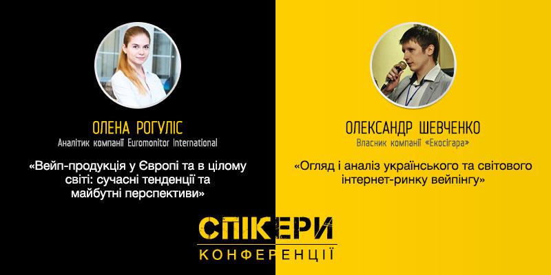 Про перспективи українського вейп-ринку розкажуть спікери VAPEXPO KIEV - 1