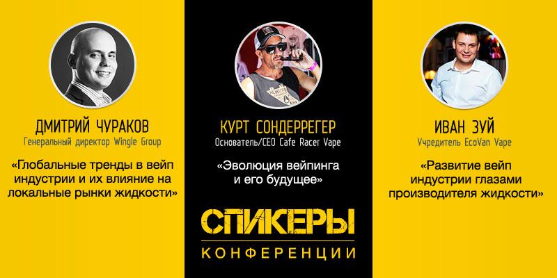 О перспективах украинского вейп-рыка расскажут спикеры VAPEXPO - 3