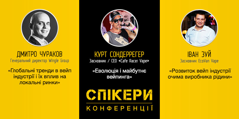 Про перспективи українського вейп-ринку розкажуть спікери VAPEXPO KIEV - 3