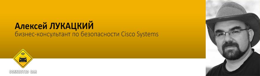 Презентация Cisco об автомобильной кибербезопасности