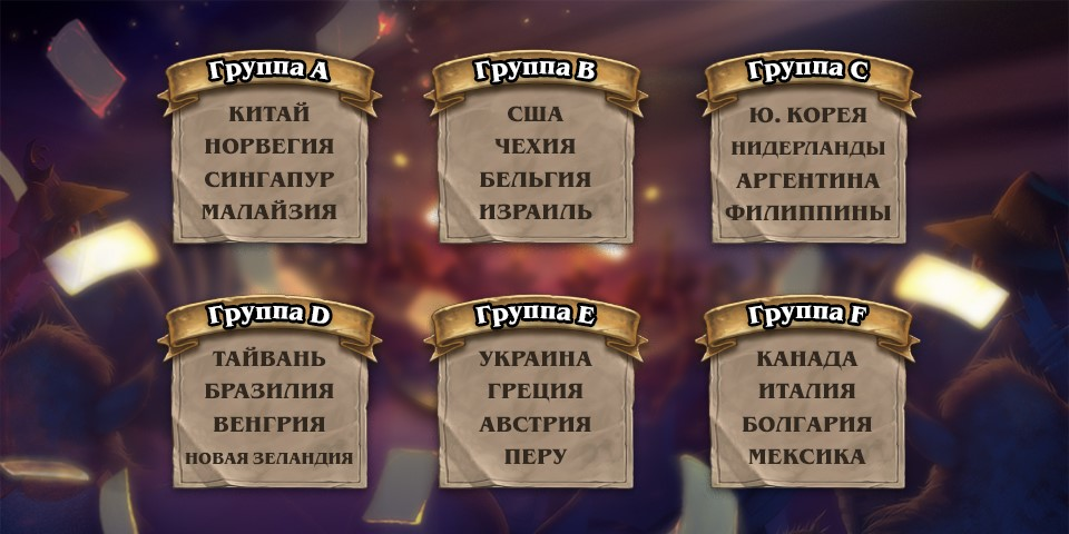 киберспорт, eSport, результаты турнира, eSport conf Ukraine, eSport, eSport conf Ukraine 2017, матчи Group of 24, Hearthstone Global Games,  Kolento,
