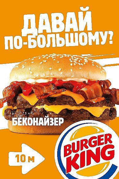 Digital Monkey Kiev: Реклама Burger King Россия освоила сортирный канал коммуникации - 2