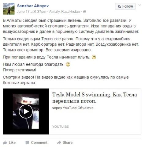Tesla Model S превратился в лодку во время ливней в Казахстане  - 1
