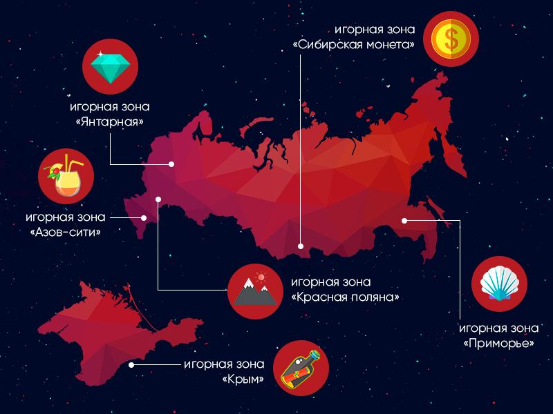 Казино в России. Карта игорных зон 2018г.