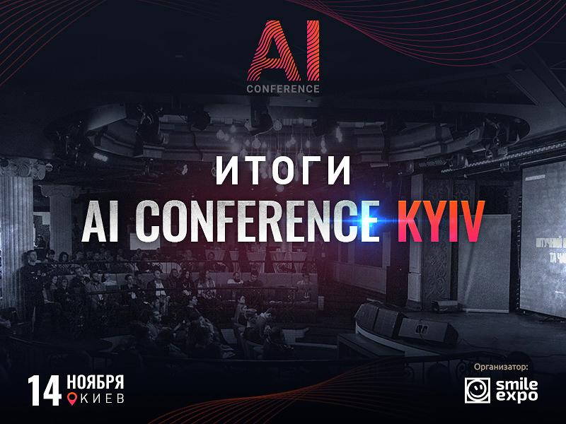 Итоги AI Conference Kyiv: как AI, IoT и чат-боты помогают бизнесу увеличивать прибыль и эффективно работать с клиентами