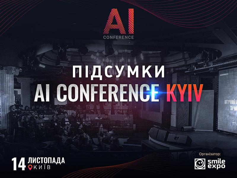 Підсумки AI Conference Kyiv: як AI, IoT і чат-боти допомагають бізнесу збільшувати прибуток і ефективно працювати з клієнтами