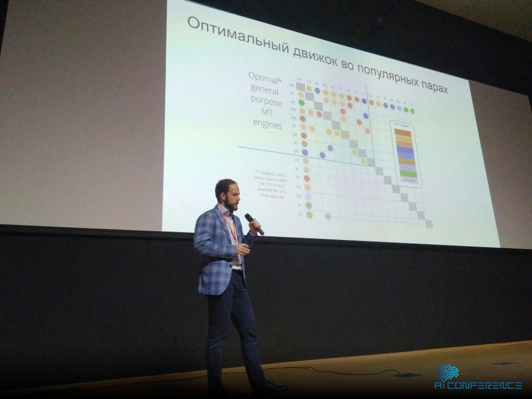 AI-Conference-2018-2