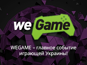pressrelease_wegame_2016_1_ru